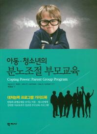 아동 청소년의 분노조절 부모교육