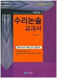 수리논술 교과서