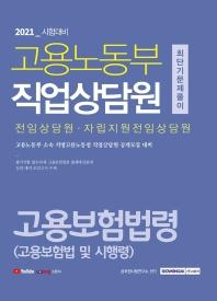 고용보험법령(고용보험법 및 시행령) 최단기 문제풀이(고용노동부 직업상담원)(2021)