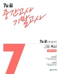 7일 끝 중간고사 기말고사 고등 독서(박영목 교과서)(2021)