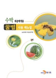 수박 화분매개용 꿀벌 사용 매뉴얼