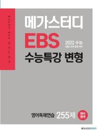 메가스터디 EBS 수능특강 변형 고등 영어영역 영어독해연습 수능 255제(2021)(2022 수능대비)