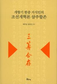 개항기 한중 지식인의 조선개혁론 삼주합존