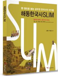 해동한국사 SLIM(2015)