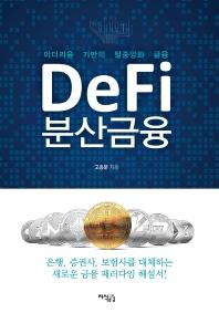 DeFi 분산금융
