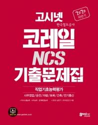 고시넷 코레일 한국철도공사 NCS 기출문제집(2020 하반기)