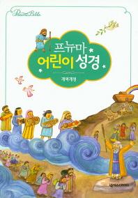 프뉴마 어린이 성경(펄그린)(소)(단본)(색인)