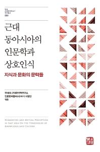 근대 동아시아 인문학과 상호인식