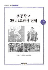 초등학교 역사 교과서 번역(상)