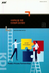 KDI 사회혁신을 위한 민관협력 증진방안