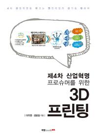 제4차 산업혁명 프로슈머를 위한 3D 프린팅