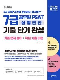 위포트 5급 공채/공기업 준비생도 합격하는 7급 공무원 PSAT 상황판단 기출 단기 완성(2021)