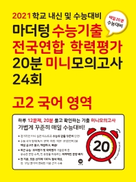 마더텅 고2 국어 영역 수능기출 전국연합 학력평가 20분 미니모의고사 24회(2021)