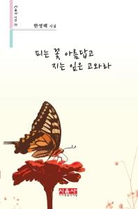 피는 꽃 아름답고 지는 잎은 고와라