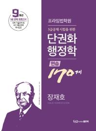 프라임법학원 5급공채 시험을 위한 단권화 행정학 연습 170제(2020)