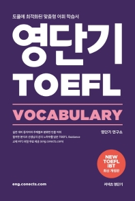 커넥츠 영단기 영단기 TOEFL Vocabulary
