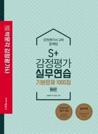 합격기준 박문각 S+ 감정평가 실무연습 기본문제 1000점 문제집(감정평가사 2차)(2020)