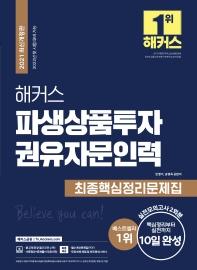 해커스 파생상품투자권유자문인력 최종핵심정리문제집(2021)