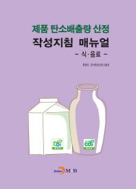 제품 탄소배출량 산정 작성지침 매뉴얼: 식 음료