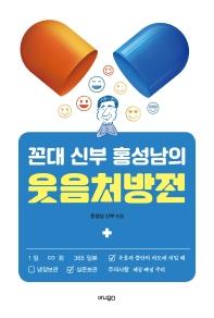 꼰대 신부 홍성남의 웃음처방전