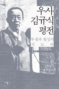 우사 김규식 평전