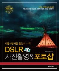 자동&반자동 촬영의 시작 DSLR 사진촬영&포토샵