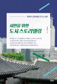 시민을 위한 도시 스토리텔링