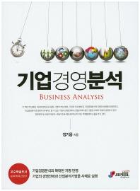 기업경영분석