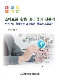 스마트폰 활용 길라잡이 전문가 이종구와 함께하는 스마트폰 책(스마트워크편)
