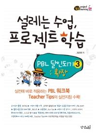 설레는 수업, 프로젝트 학습: PBL 달인되기 3: 확장