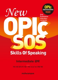 New OPIc SOS Skills Of Speaking Intermediate 공략