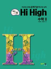 아름다운 샘 Hi High 고등 수학2(2020)