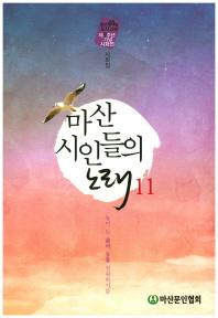 마산 시인들의 노래. 11