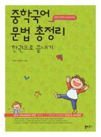 중학국어 문법 총정리 한권으로 끝내기(2018)