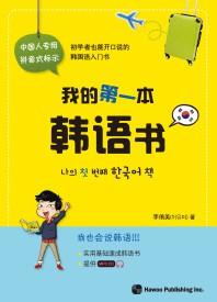 나의 첫 번째 한국어 책