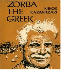 그리스인 조르바(초판본)(1952년 초판본 오리지널 표지디자인)