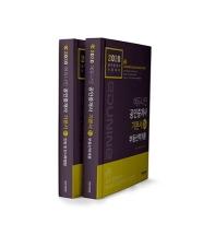 에듀나인 공인중개사 기본서 1차 세트(2020)