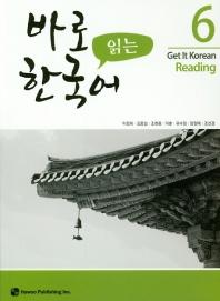 바로 읽는 한국어. 6