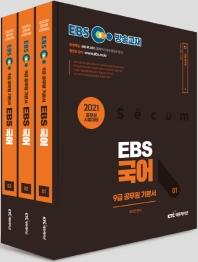 EBS 국어 9급 공무원 기본서 세트(2021)