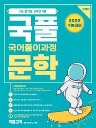 국풀 고등 국어풀이과정 문학(2021)(2022 수능대비)