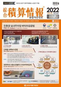 종합적산정보(2021년 상반기 통권 50호)(종합)