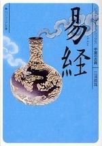 易經 中國の古典