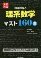 森本將英の理系數學マスト160題 大學入試