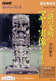 """""""謎の文明""""マヤの實像にせまる 歷史再發見"""
