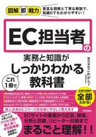 EC擔當者の實務と知識がこれ1冊でしっかりわかる敎科書