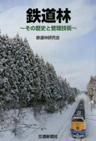 鐵道林 その歷史と管理技術