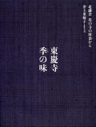 東慶寺季(とき)の味