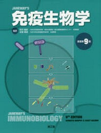 JANEWAY'S免疫生物學