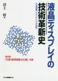 液晶ディスプレイの技術革新史 行爲連鎖システムとしての技術 オンデマンド版