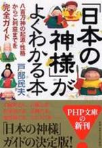 「日本の神樣」がよくわかる本 八百万神の起源.性格からご利益までを完全ガイド